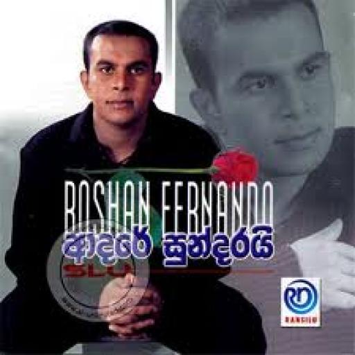 Roshan Fernando
